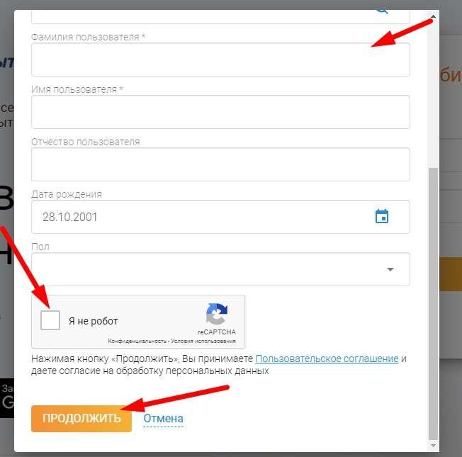 6_zapolnite_formu_registracii-thumbnail.jpg