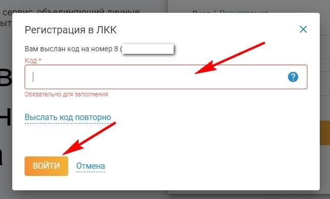7_vvedite_kod_registracii-thumbnail.jpg
