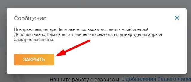 8_uspeshno_proidennaya_registraciya-thumbnail.jpg