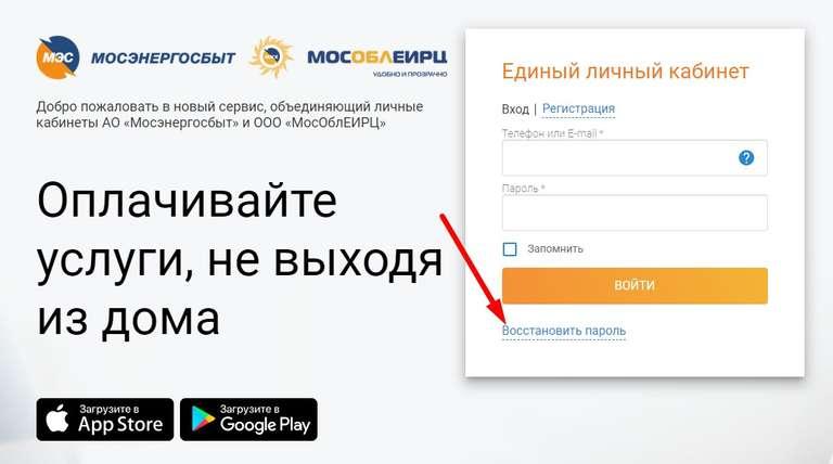 14_vosstanovitj_dostup_v_lichnyi_kabinet_mosobleirc-thumbnail.jpg