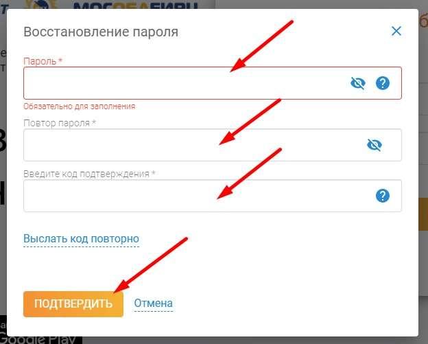 16_vvedite_novyi_kod_ot_lichnogo_kabineta-thumbnail.jpg