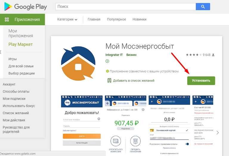 19_ustanovitj_mobiljnoe_prilozhenie-thumbnail.jpg