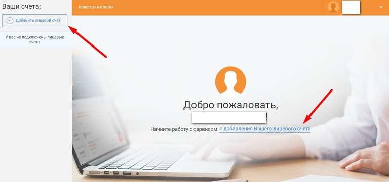 10_dobavjte_licevoi_schet_abonenta-thumbnail.jpg