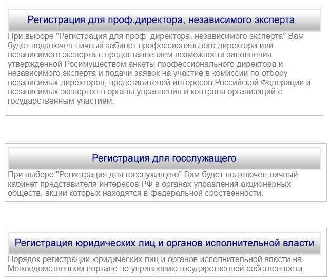 mv-portal-rosimushhestva-cabinet-2.jpg