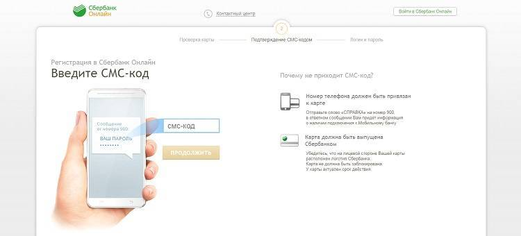 kak-zaregistrirovatsya-v-sberbank-onlajn3.jpg