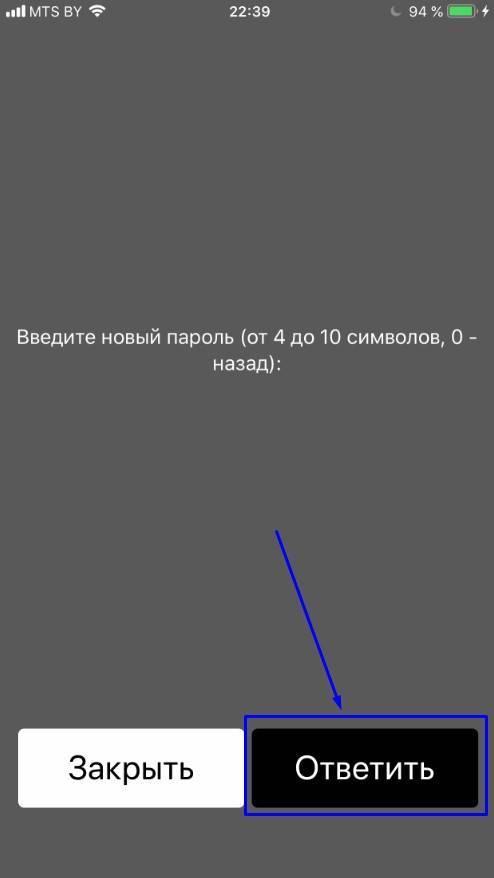 otvetnoe-soobhcenie-dlya-ustanovki-parolya.jpg