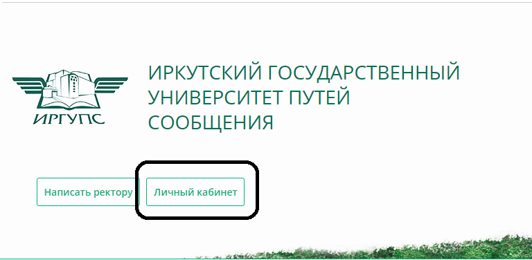 irgups-cabinett-1.png