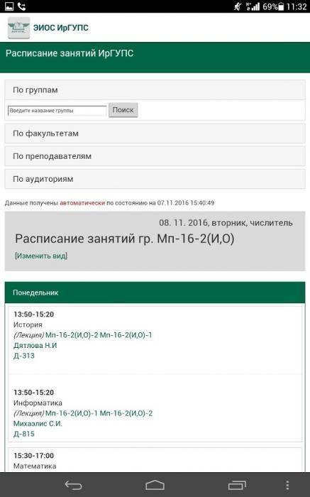 irgups-cabinett-4.jpg