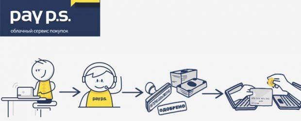 payps-poluchenie-deneg.jpg