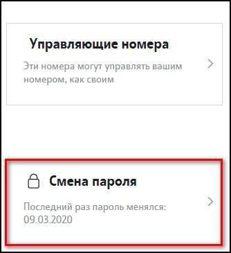 smena-parolya.jpg