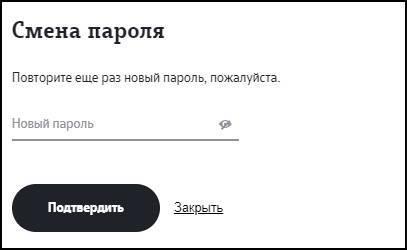 povtor-novogo-parolya.jpg
