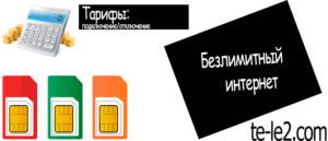 bezlimitnyj-internet-300x129.png