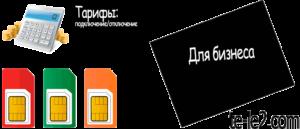tele2-dlya-biznesa-300x129.png