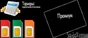 premium-tele2-tarif-300x129.png