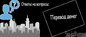 perevod-deneg-tele2-1-300x129.png
