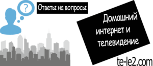 domashnij-internet-i-televidenie-tele2-300x129.png