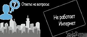 ne-rabotaet-internet-na-tele2-300x129.png