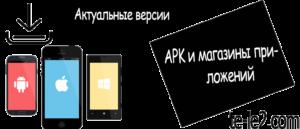 skachat-prilozhenie-tele2-300x129.png