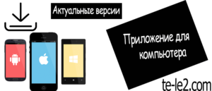 tele2-dlya-kompyutera-i-noutbuka-300x129.png