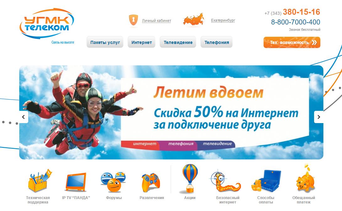 lichnyy-kabinet-ugmk-1.png