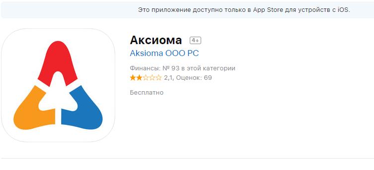 prilozenie-aksioma.png