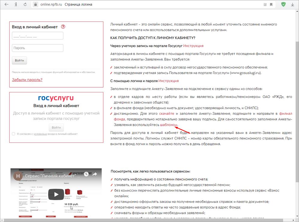shablon-zapolneniya-ankety.png