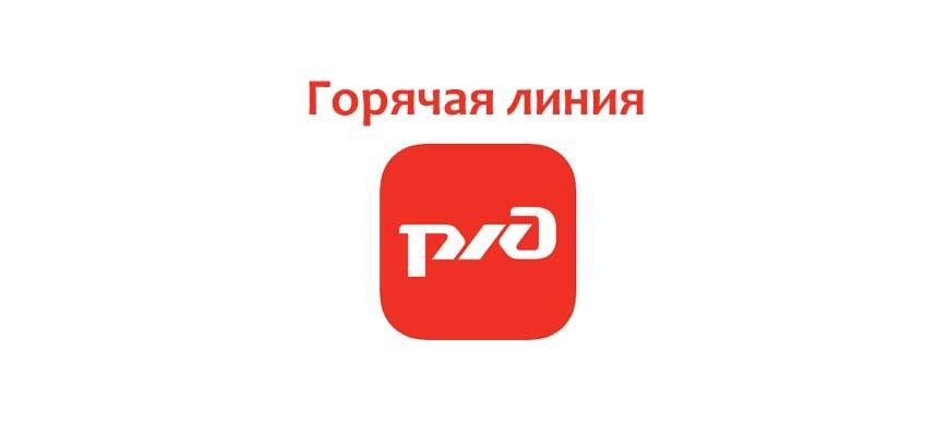 Goryachaya-liniya-RZHD.jpg