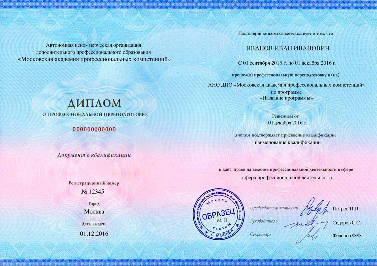 pc_diploma.jpg