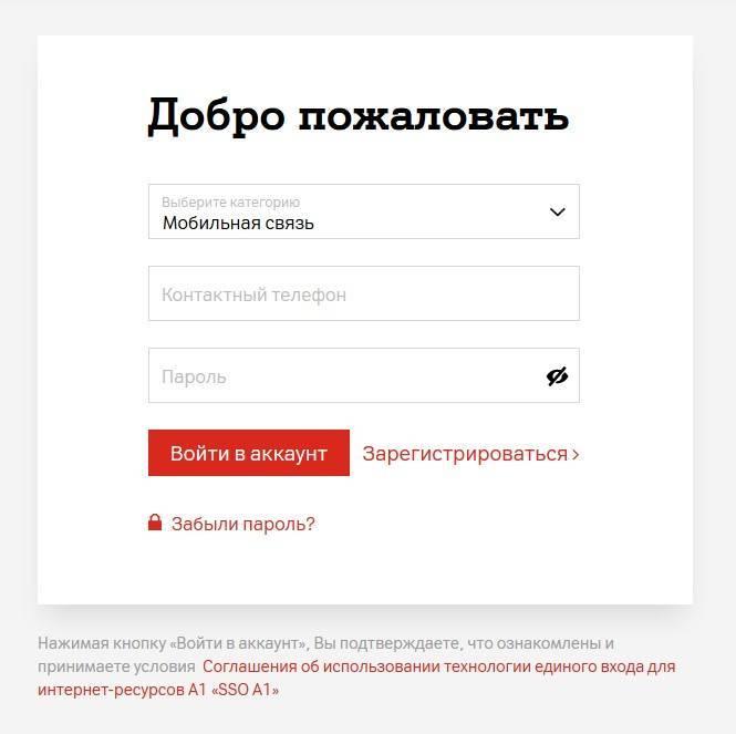 forma-avtorizacii-lichnogo-kabineta-a1.jpg