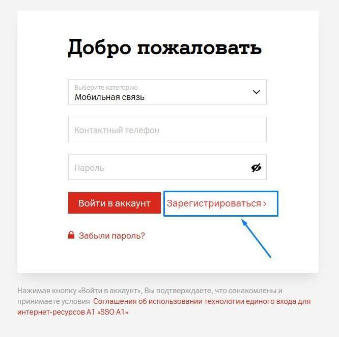 ssylka-zaregistrirovatsya.jpg
