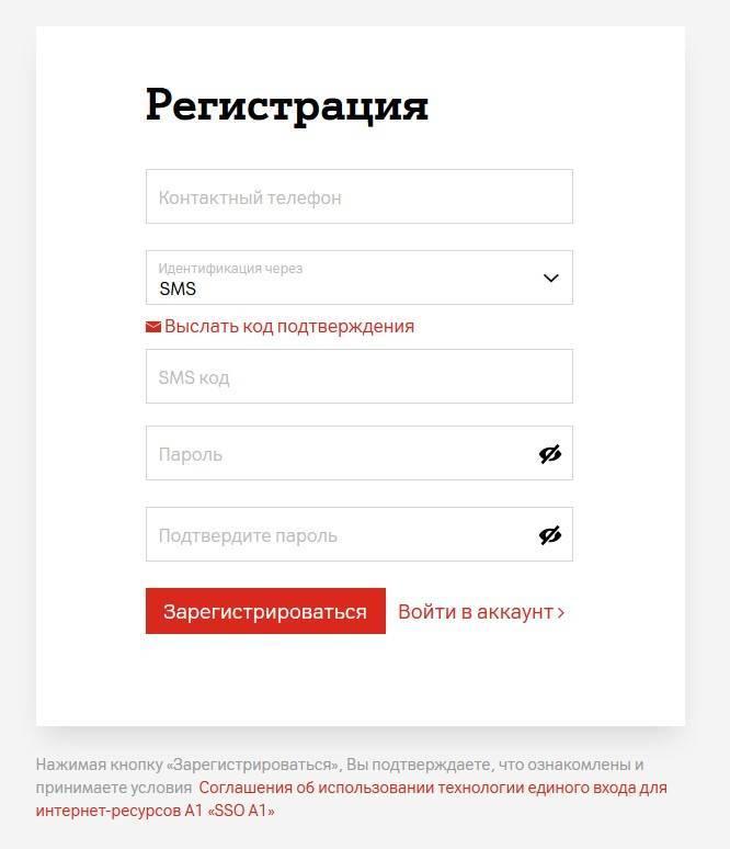 forma-registracii-v-lichnom-kabinete-a1.jpg