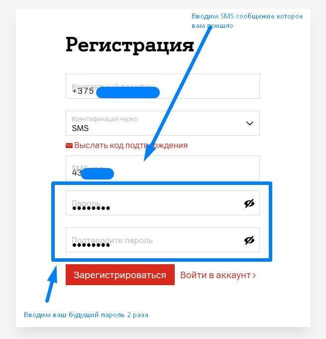registraciya-cherez-sms.jpg