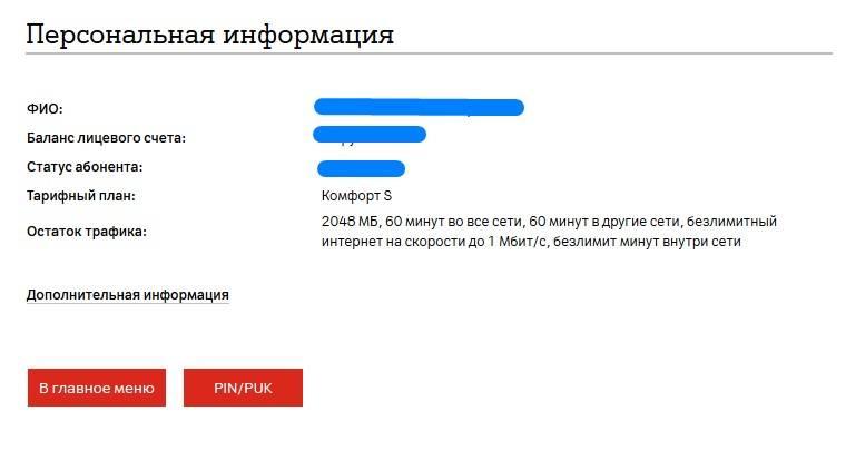 stranica-personalnaya-informaciya.jpg