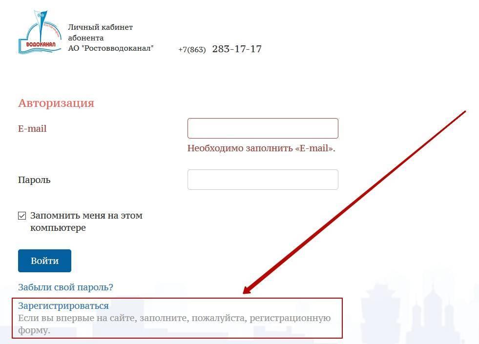 Registratsiya-lichnogo-kabineta-Vodokanala-Rostova.jpg