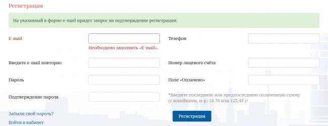Registratsiya-lichnogo-kabineta-Vodokanala-Rostova-2.png