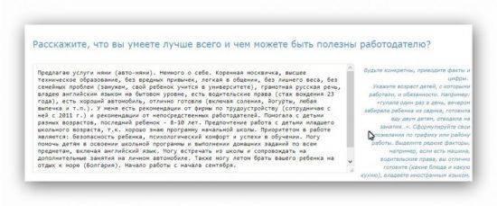 lichkab-pomogatelru-3-550x229.jpg