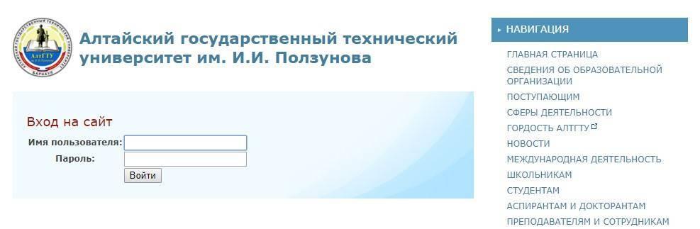 altgtu-lichnyiy-kabinet-studenta.jpg