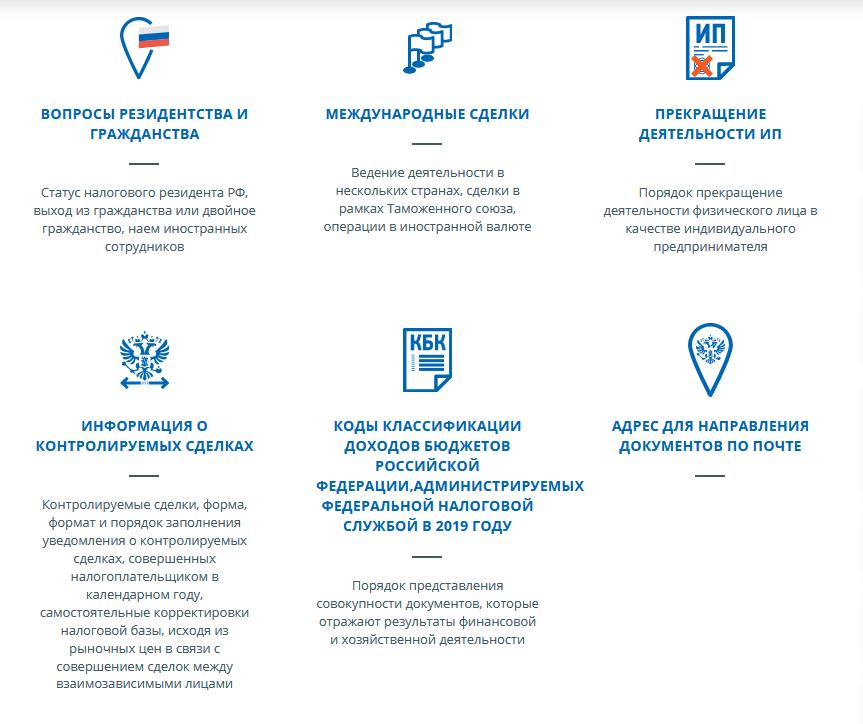 Screenshot_2020-05-29-Individualnye-predprinimateli-FNS-Rossii-77-gorod-Moskva2.png