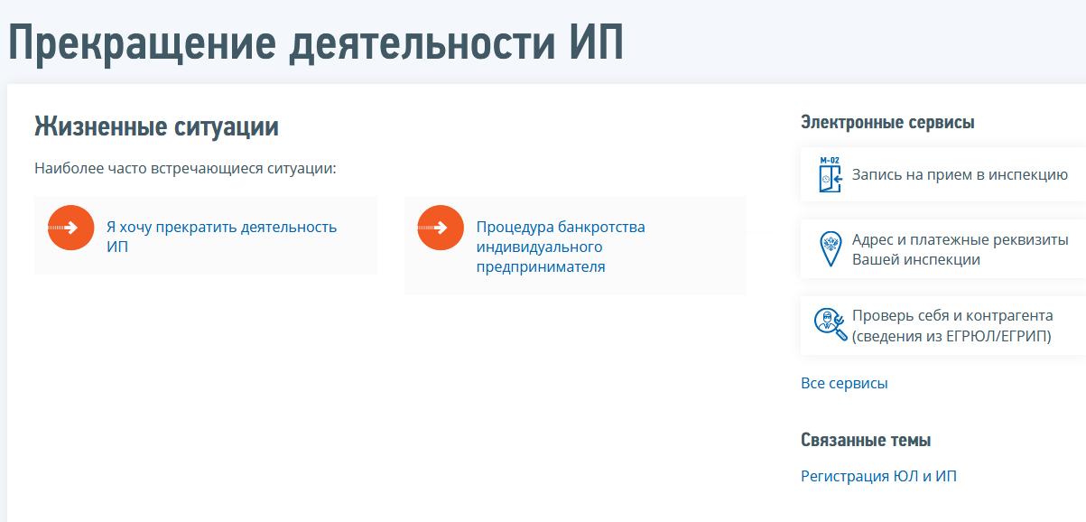 Screenshot_2020-05-29-Prekrashhenie-deyatelnosti-IP-FNS-Rossii-77-gorod-Moskva.png