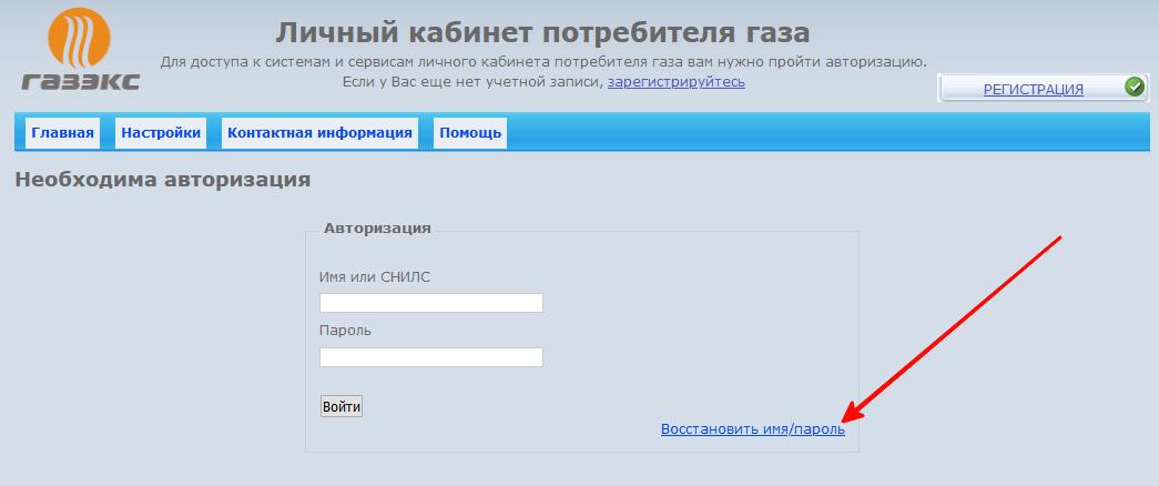 Vosstanovlenie-parolya-ot-lichnogo-kabineta-Gazeks.png