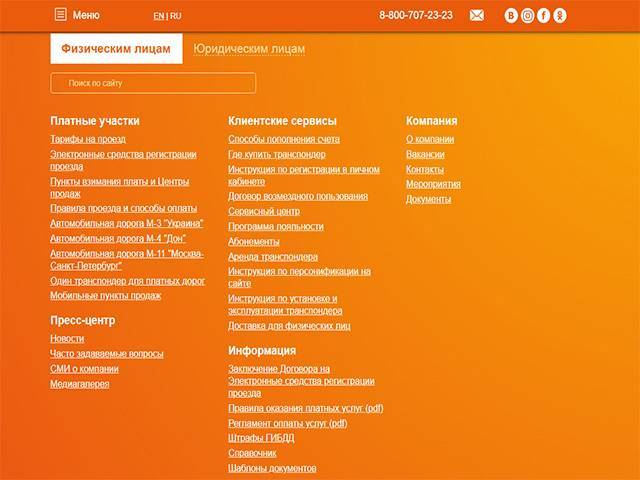 avtodor-platnye_dorogi2.jpg
