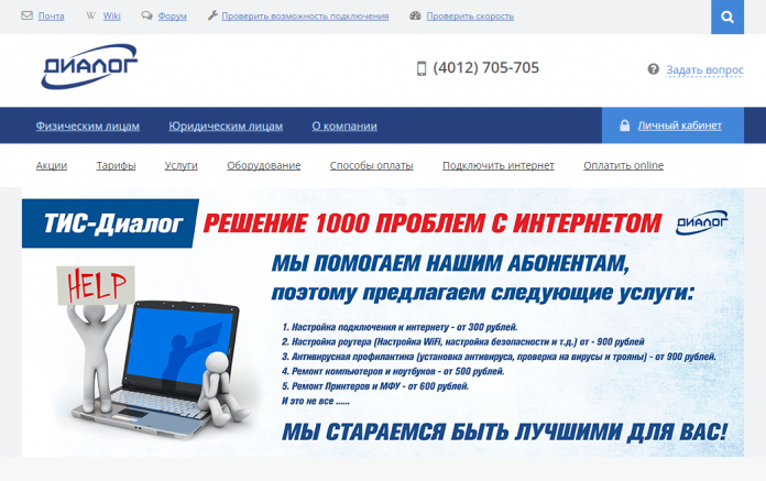 tis-dialog-site.png