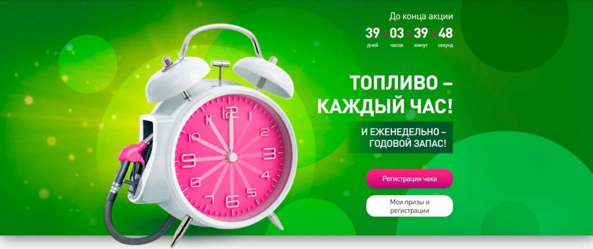 toplivo-kazhdyj-chas-1187x500.jpg