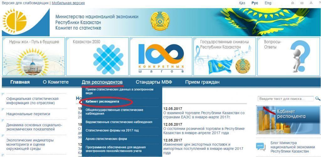 cabinet-stat-gov-kz-1024x503.png