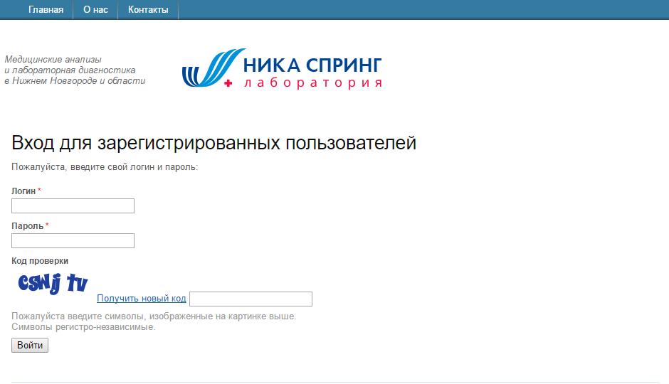 lichnyy-kabinet-nika-spring-2.png