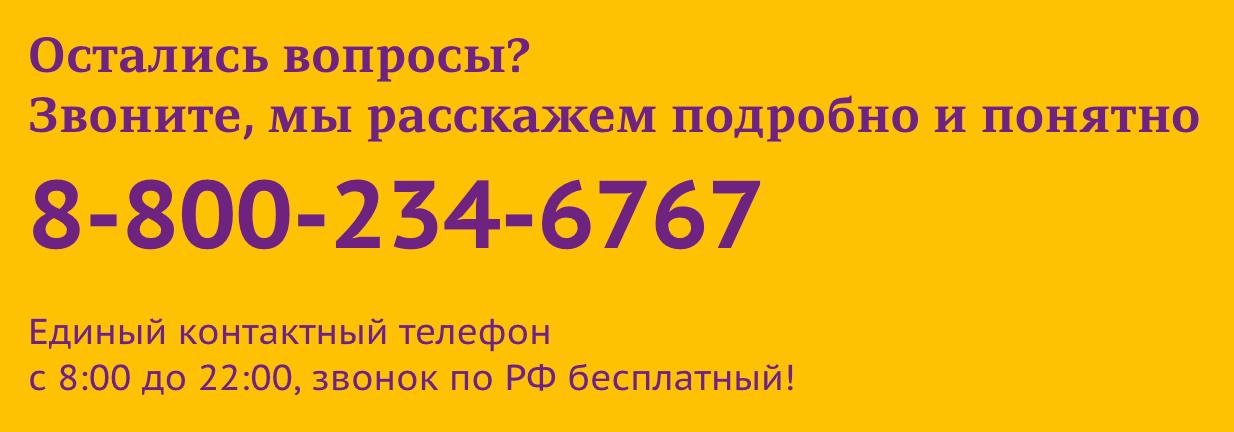 ligadeneg-telefon.png