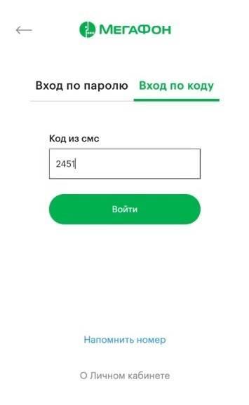 Vhod-po-kodu-v-Lichnyj-kabinet-Megafon.jpg