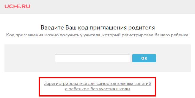 7-lichnyy-kabinet-uchi-ru.png