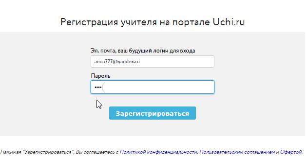 13-lichnyy-kabinet-uchi-ru.png