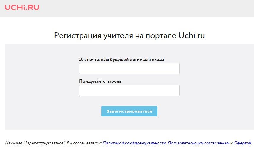 lichnyj-kabinet-uchiru9.jpeg